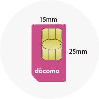 ドコモSIMフリー対応のエックスモバイル