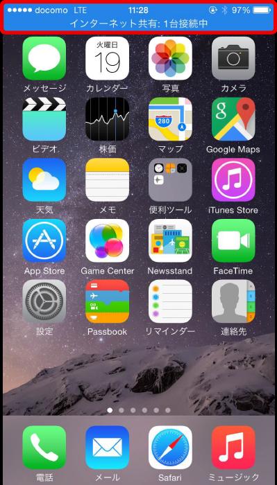 iPhoneのインターネット共有でデザリングをする方法
