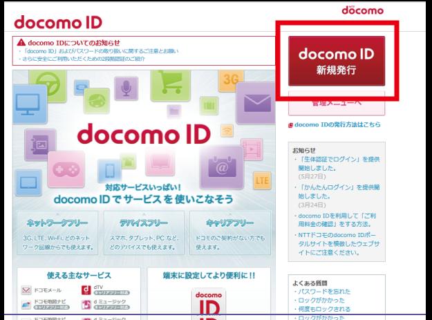 docomoid1