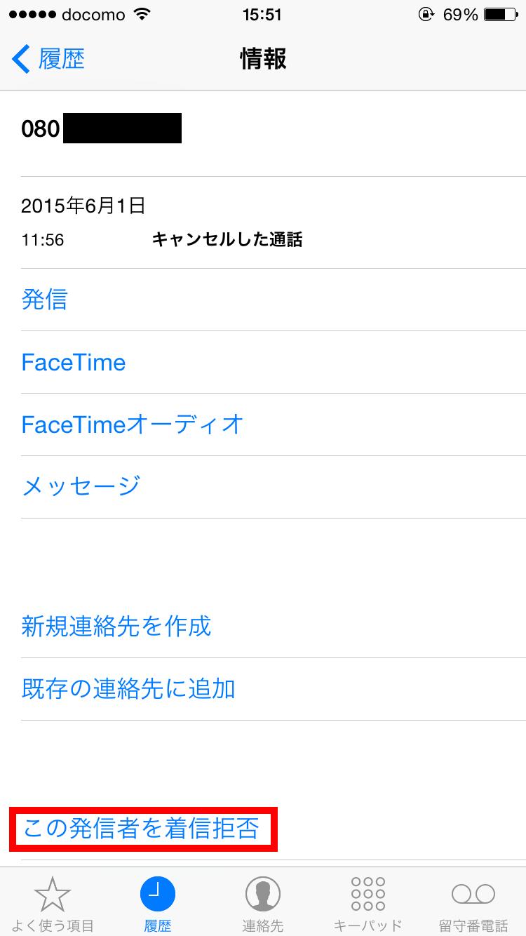 iPhone着信拒否2