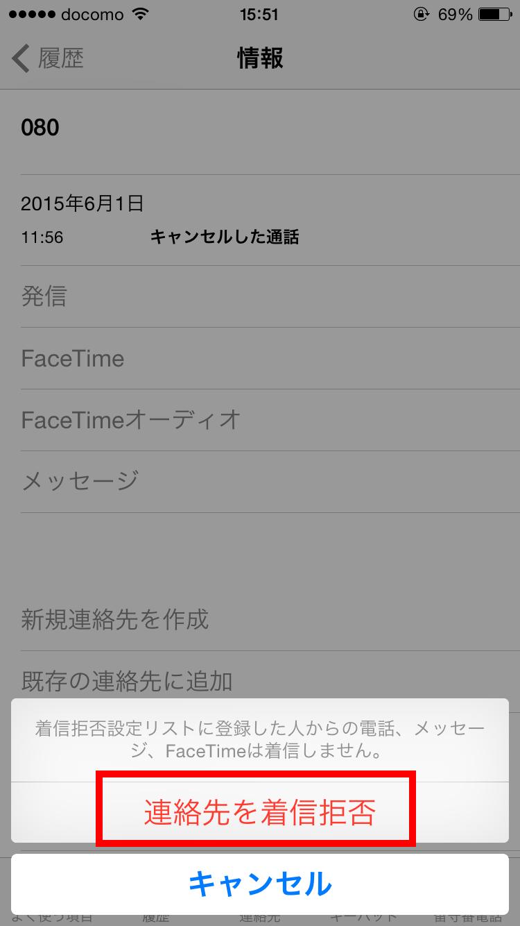 iPhone着信拒否3