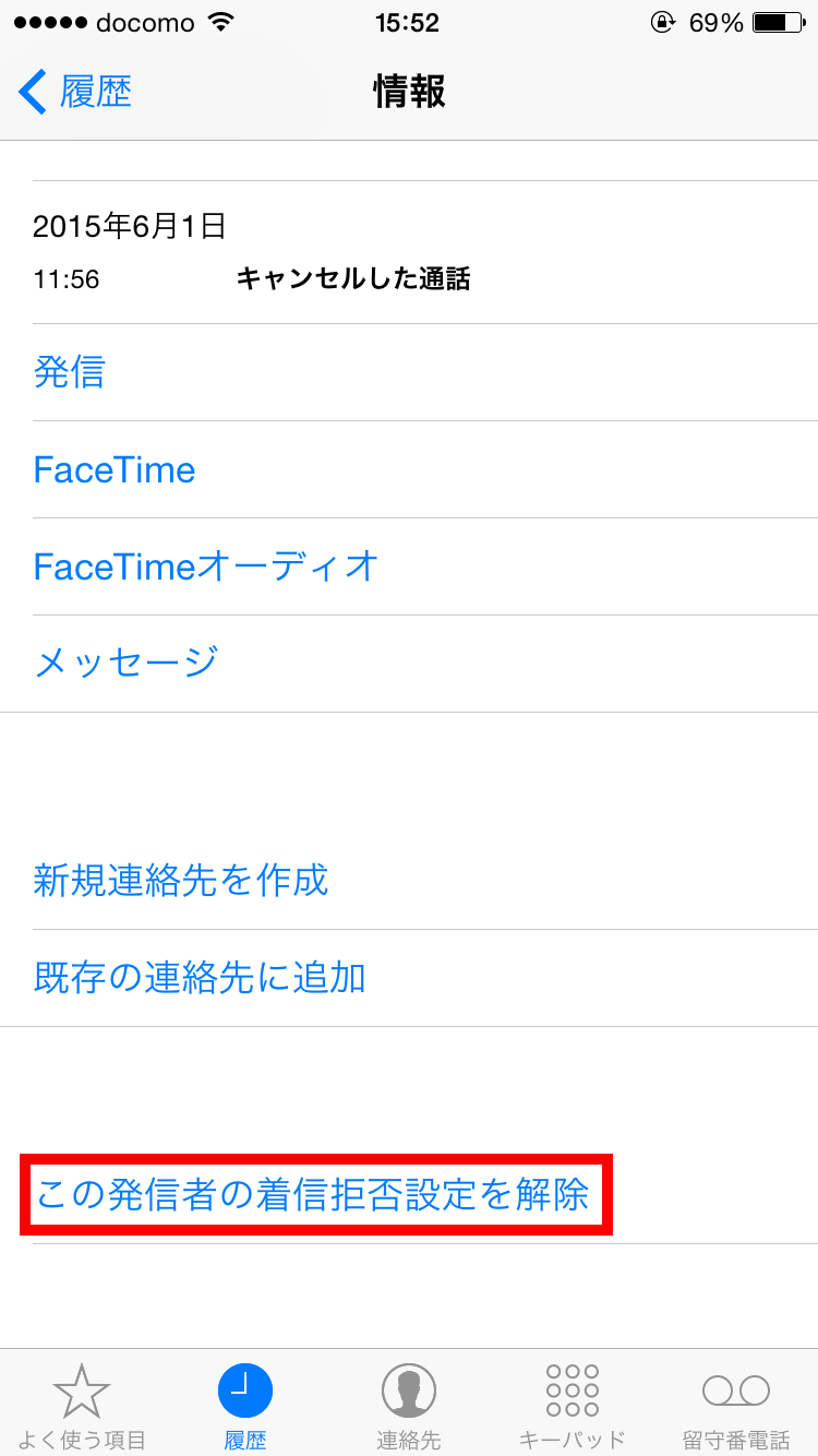 iPhone着信拒否4