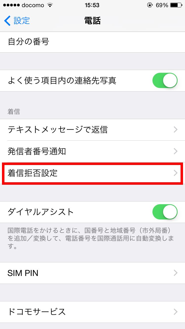 iPhone着信拒否6