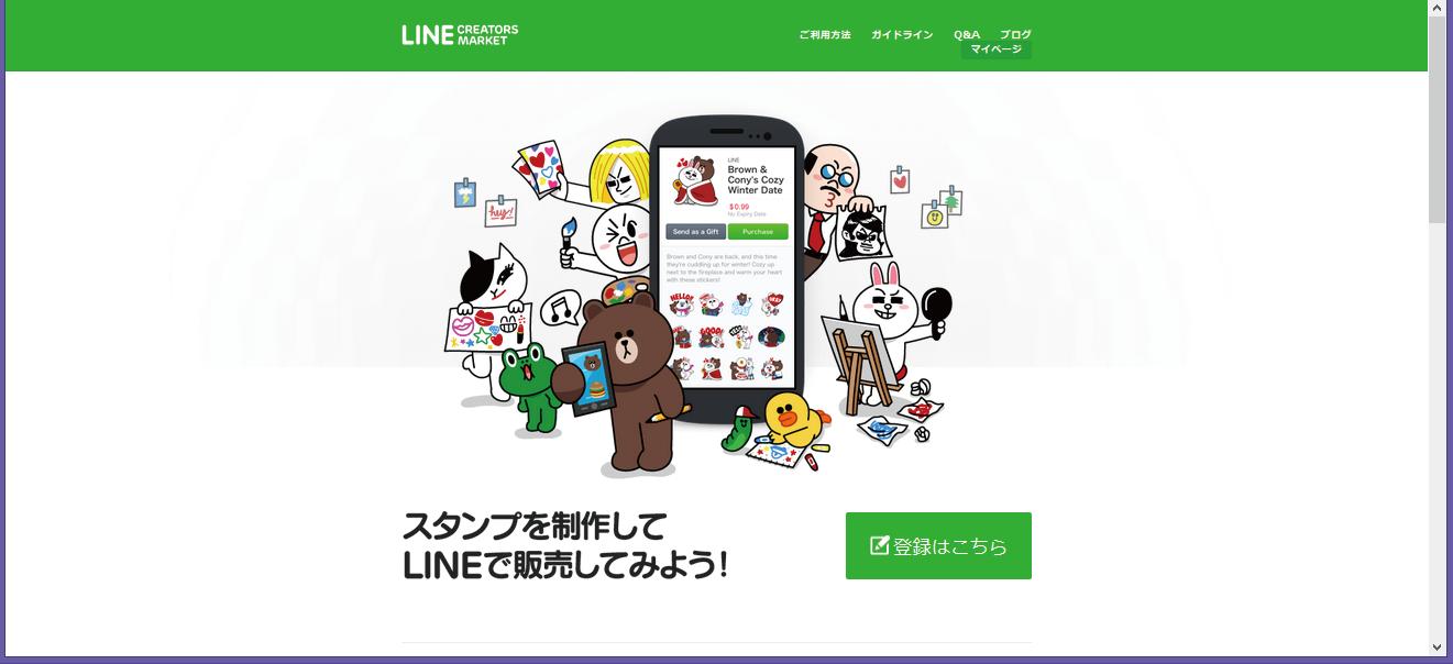 LINEスタンプの作り方②~販売までの流れ~