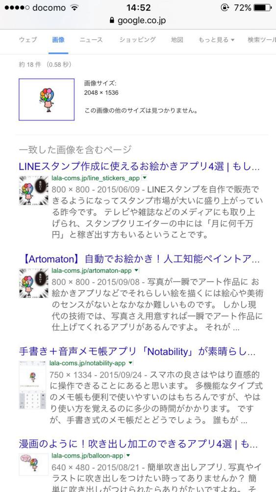 Google画像検索8