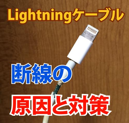 Lightningケーブル断線