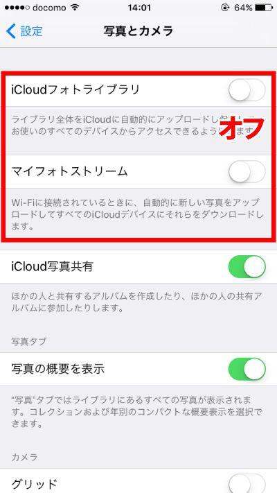 iPhone容量不足