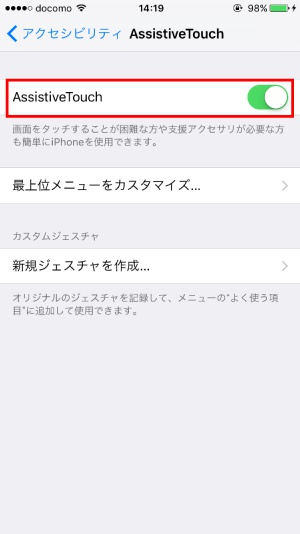 AssistiveTouch11