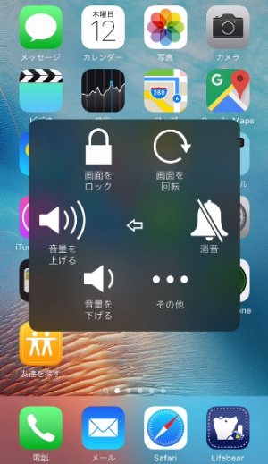 AssistiveTouch5