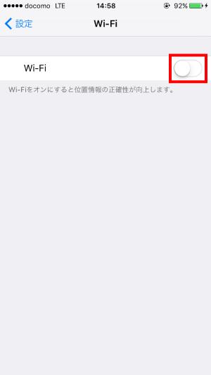 WiFi接続方法2