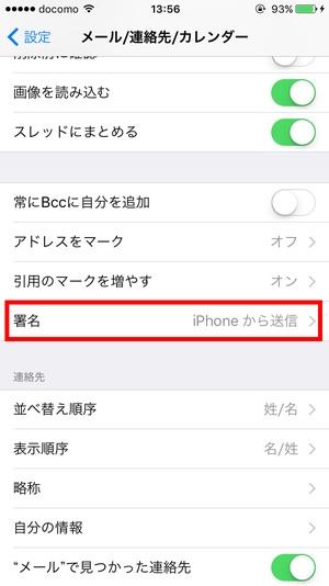 iPhoneから送信3
