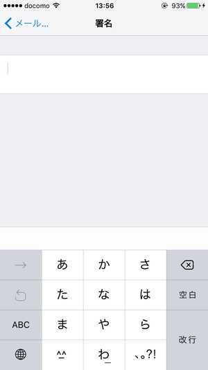 iPhoneから送信5