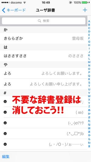 iPhone文字入力遅い11