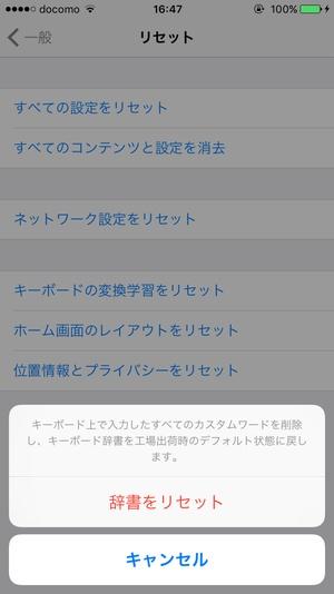 iPhone文字入力遅い5