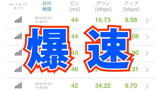 エックスモバイルの通信速度が爆速に!!【新SIMレビュー】