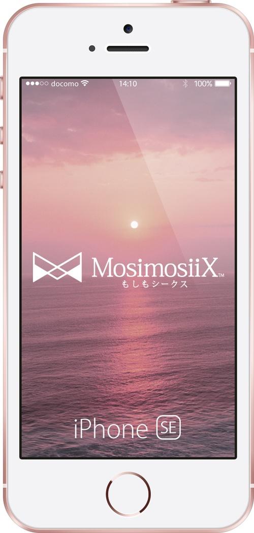 エックスモバイルからMVNO初となる「iPhone SE」の提供開始!