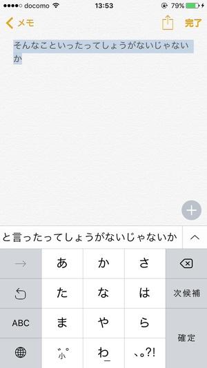 iPhone文字変換1