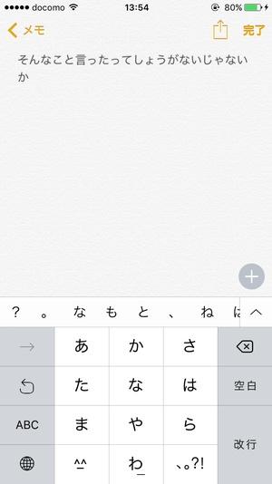 iPhone文字変換2