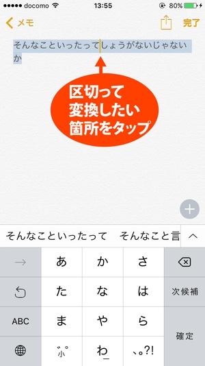 iPhone文字変換3
