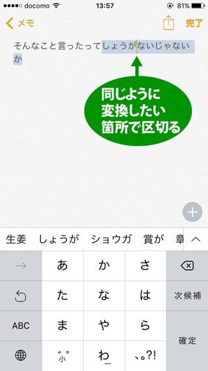 iPhone文字変換5