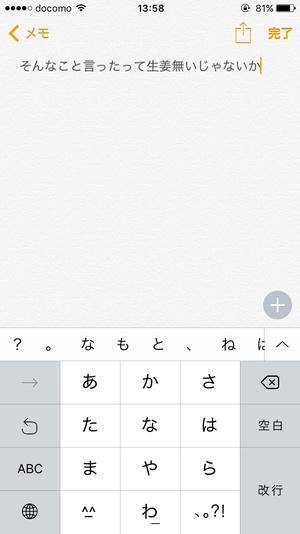 iPhone文字変換7