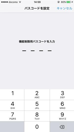 アプリを隠す4