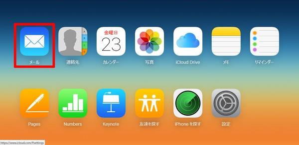 iCloud迷惑メール1