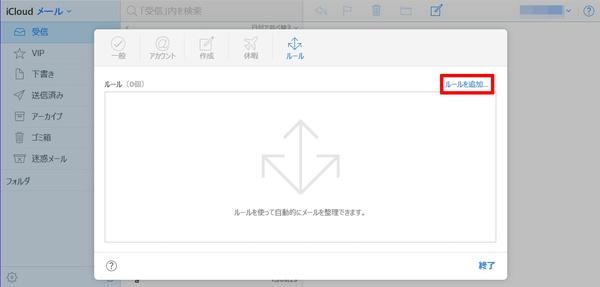iCloud迷惑メール4