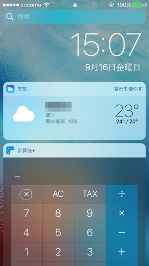 iOS10アップデート2