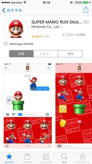 iOS10アップデート7