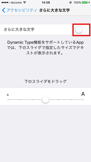 iPhone文字サイズ2