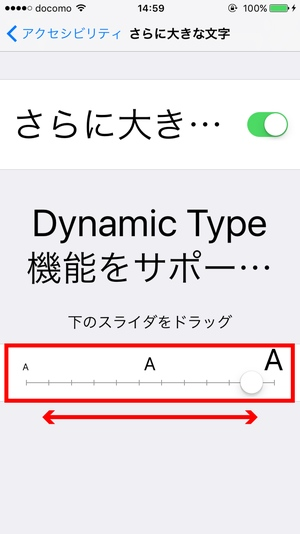 iPhone文字サイズ3