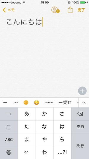 iPhone文字サイズ4