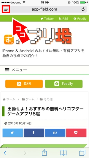 iPhone文字サイズ6
