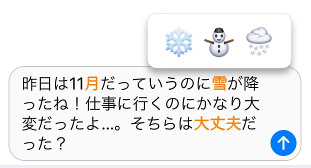 【iOS10新機能】『iMessage』で絵文字の入力がラクチンに!