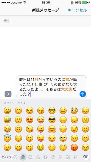 iPhone絵文字入力3