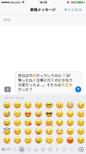 iPhone絵文字入力5