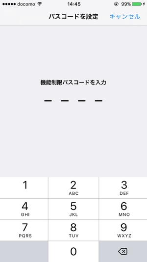 iPhoneフィルタリング3