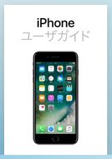 iPhone説明書