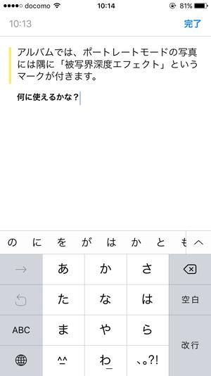iPhone説明書18