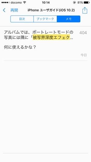 iPhone説明書19
