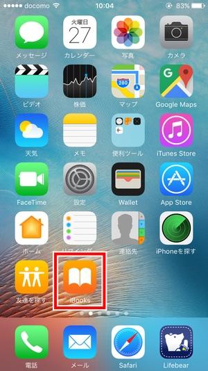 iPhone説明書4