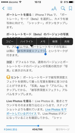 iPhone説明書16