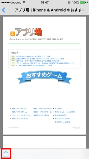 iPhoneでPDF保存4