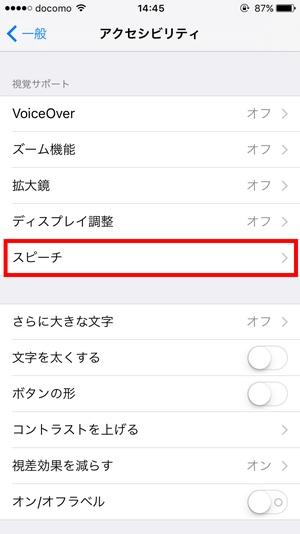 iPhone読み上げ3