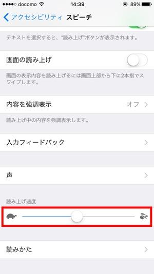 iPhone読み上げ10