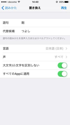 iPhone読み上げ13