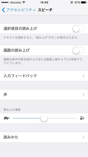 iPhone読み上げ4