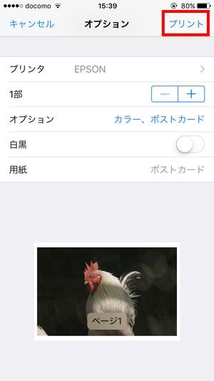 iPhone写真印刷3