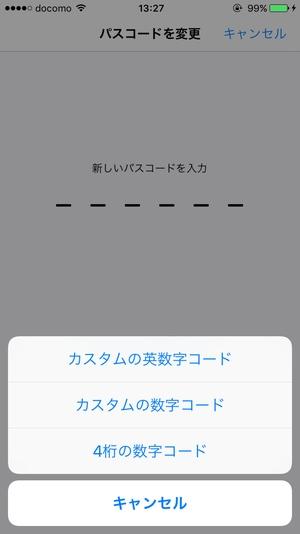 iPhoneパスコード4